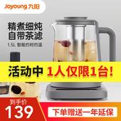 九阳养生壶1.5L家用多功能玻璃电热水壶煎药壶烧水壶花茶煮茶器