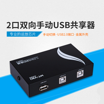 Mai Tuo moment MT-1A2B-CF Print Shareware Maxtor 2-Port USB switcher 2 in 1 out