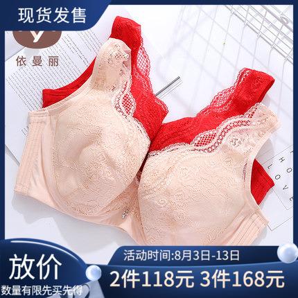 依曼丽新款正品女薄杯背心式集中聚拢调整大胸显小文胸罩YB18813