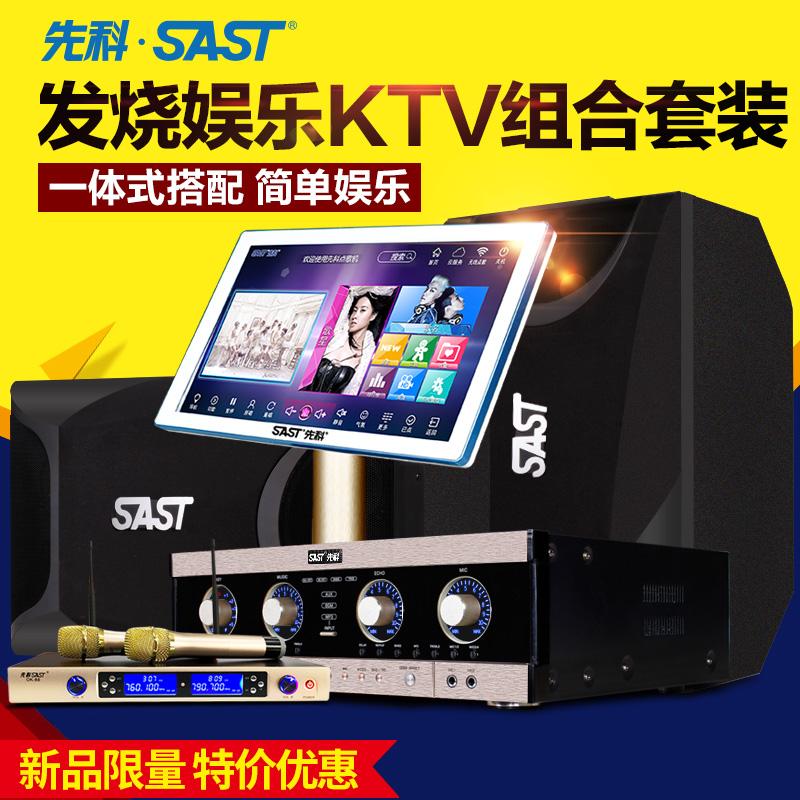 SAST/先科A21点歌机家庭ktv音响套装卡拉OK音箱功放家用k歌专业设备全套卡包10寸会议室音响套装触摸屏一体机