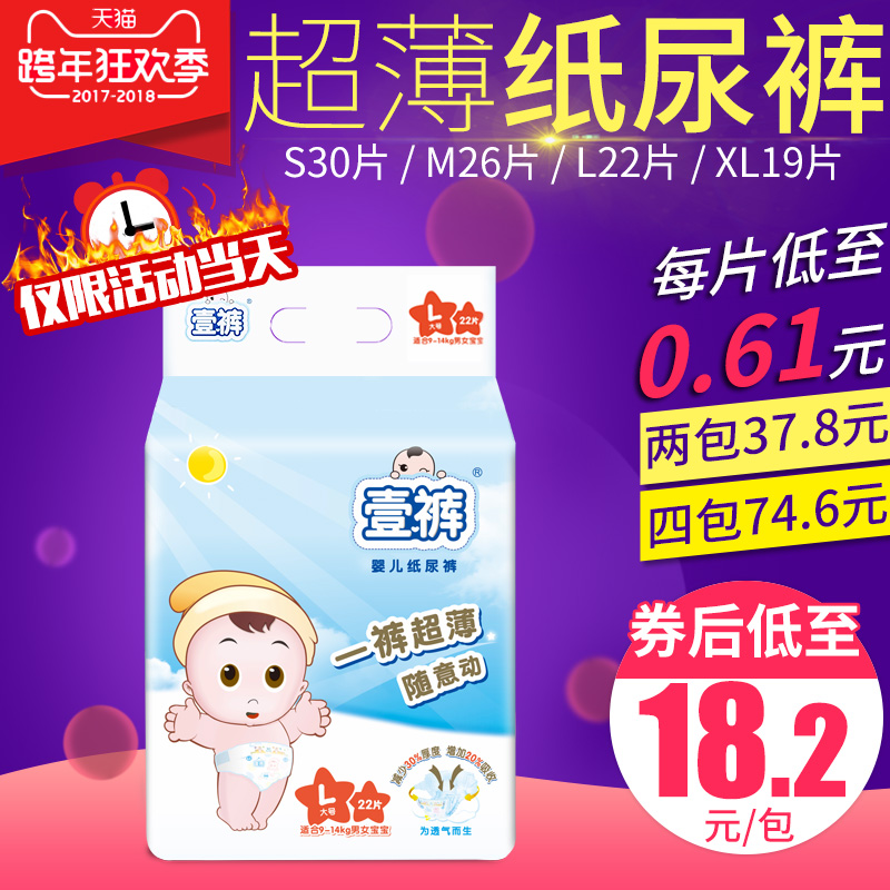 One baby diaper pants thin dry air nascent S / M / L / XL female baby diapers wholesale winter M