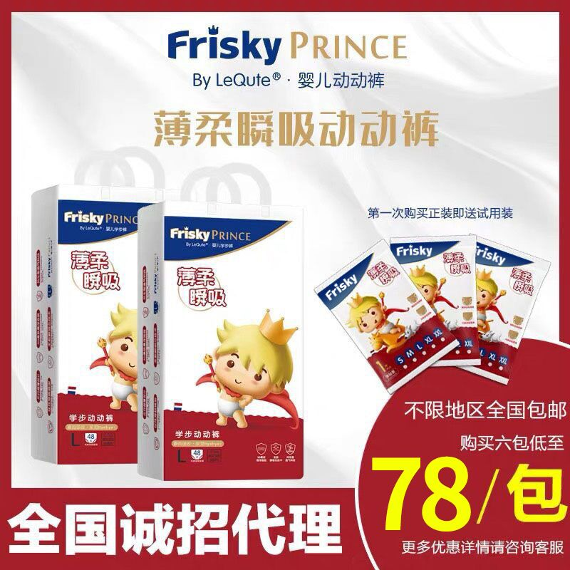 Frisky Meisu Jiaer little prince baby diaper s baby m pull up pants XXXL ultra thin diaper XL