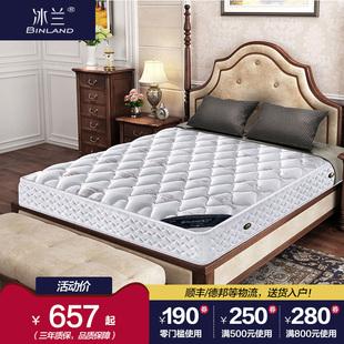 进口乳胶垫1.8m1.5米独立弹簧床垫双人椰棕垫软硬席梦思 冰兰床垫
