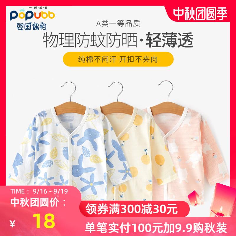 婴儿外套夏季薄款宝宝防晒衣纯棉幼儿开衫空调衫男女童皮肤衣1-5