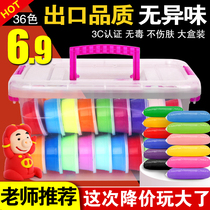 超轻粘土24色橡皮泥无毒太空水晶彩泥儿童手工diy黏土沙玩具套装