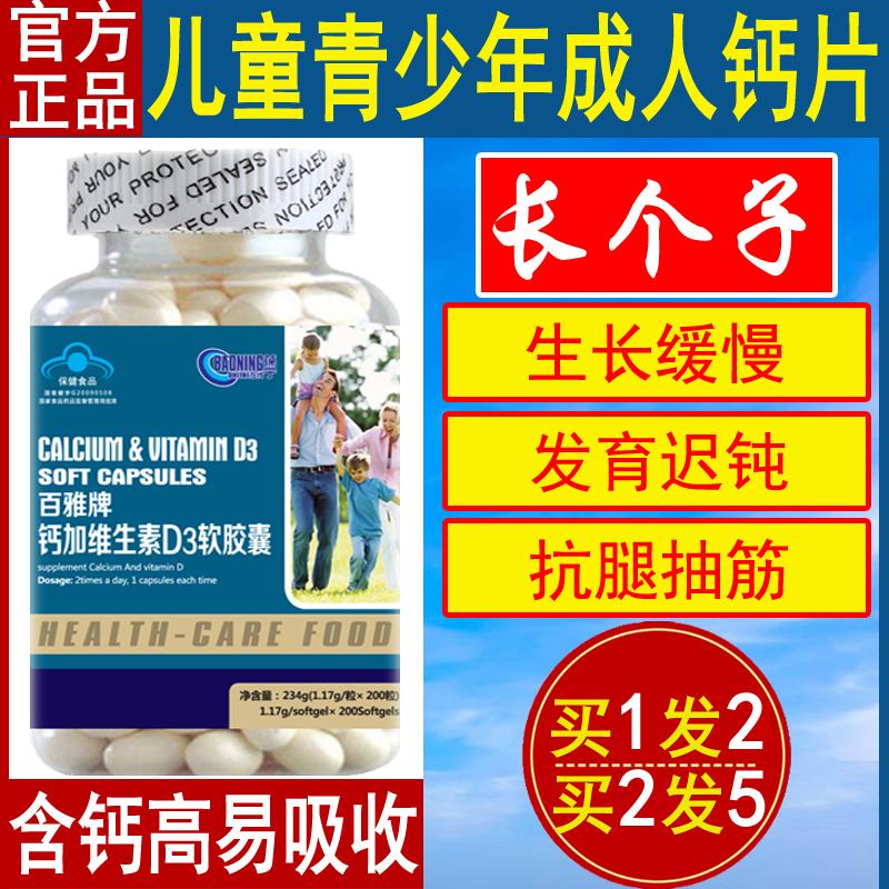 正品液体钙片碳酸钙青少年补钙成人男女儿童学生强健骨骼抗腿抽筋