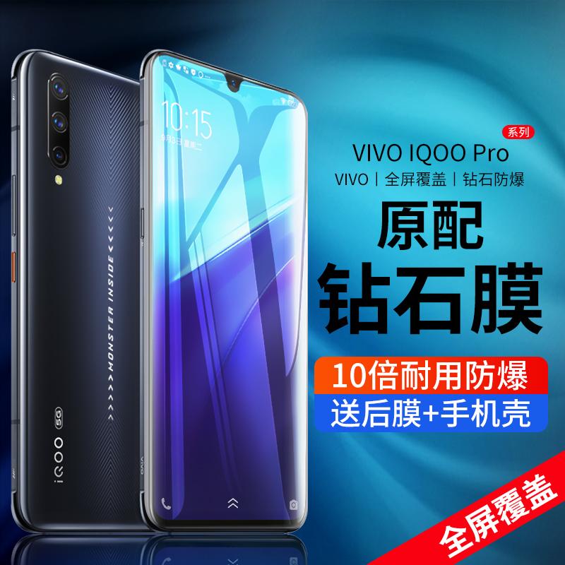 满38.00元可用25.2元优惠券iqoopro钢化iqoo pro5g vivo手机膜
