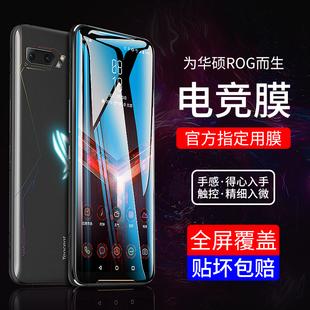 華碩rog2鋼化膜華碩rog2代手機膜rog手機2代電競膜全屏覆蓋遊戲無白邊全包藍光防爆玻璃保護膜