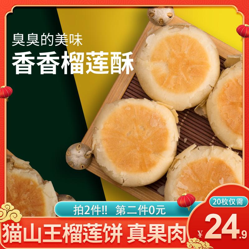 仁合坊猫山王榴莲饼酥新鲜年货糕点零食美食特产点心小吃一整箱a图片