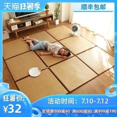 亮马家日式凉席地毯折叠榻榻米地垫客厅卧室夏季儿童藤席爬行垫子