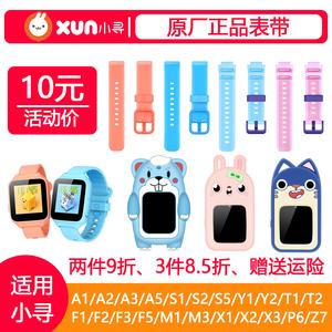 适用小寻儿童电话手表表带 小寻A1 A2 A3 A5 S1 S2 Y1 Y2 T1 T2 F1 F2 F3 F5 M1 M3手表原装表带儿童护套挂脖