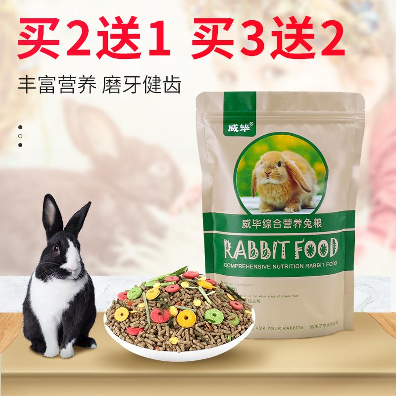 威毕宠物兔粮仓鼠龙猫荷兰猪豚鼠成年兔粮食饲料垂耳兔-兔饲料(宠悦宠物用品专营店仅售8.8元)
