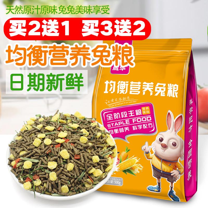 威毕营养兔粮宠物兔粮成年幼兔荷兰猪专用饲料粮食食物-兔饲料(宠悦宠物用品专营店仅售9.9元)