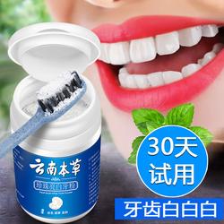 云南本草珍珠亮白壹宝刷牙齿洗牙粉