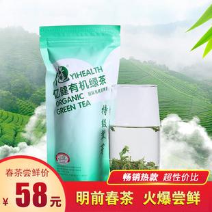 亿健有机绿茶 简易包装特级翠芽40g/袋 昭平茶价格