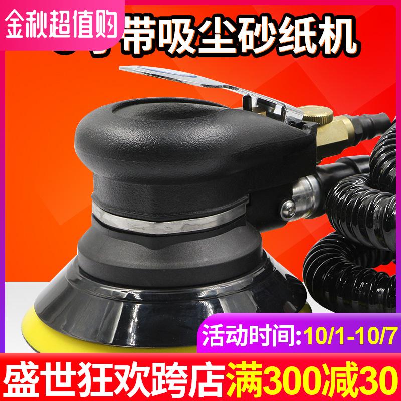 百马BM-9S圆盘5寸125带吸尘气动砂纸机气磨打磨机干磨抛光砂光机