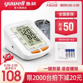 鱼跃语音电子血压计老人家用上臂式血压仪器全自动医用血压测量仪图片