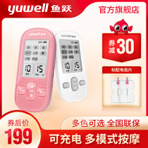 Yuyue low frequency physiotherapy instrument patch scapulohumeral periarthritis massager medical household multi-functional electrotherapy instrument
