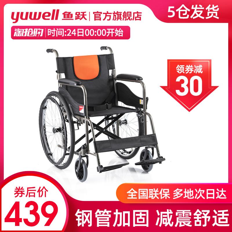 鱼跃手动轮椅车H050型家用全钢管加固可折叠便携免充气式后轮轮椅