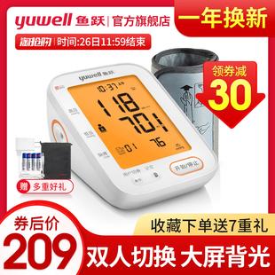 鱼跃电子血压计臂式高精准测量仪 券后¥174