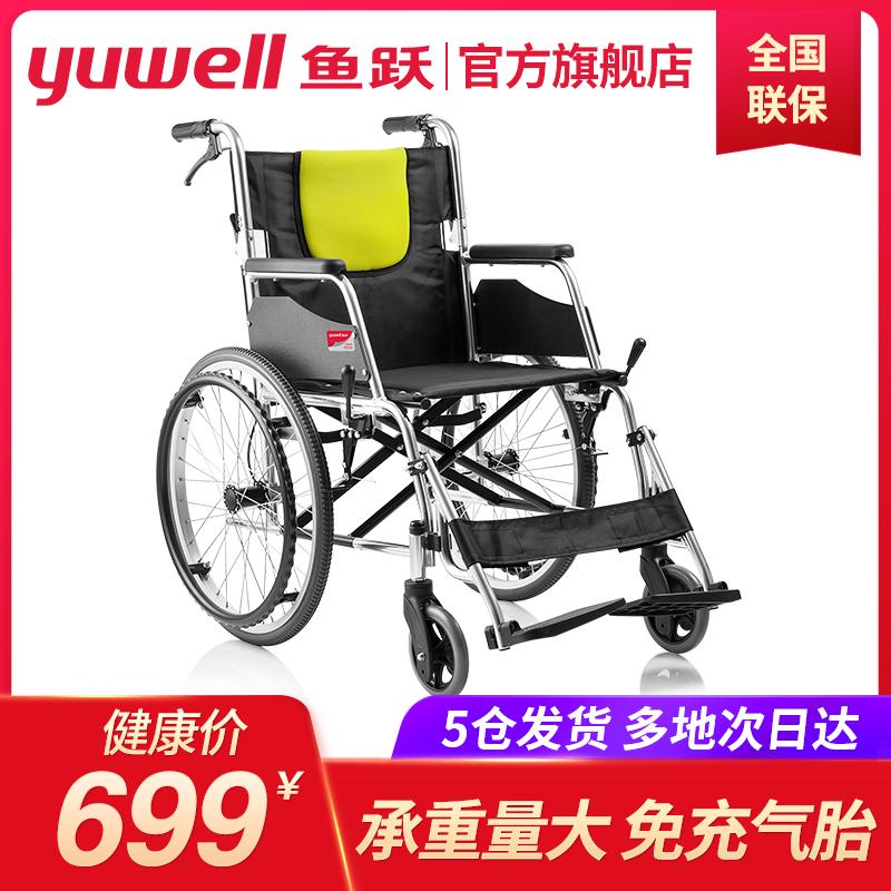 鱼跃轮椅H053C铝合金老人轻便小便携轮椅折叠手动老年代步手推车