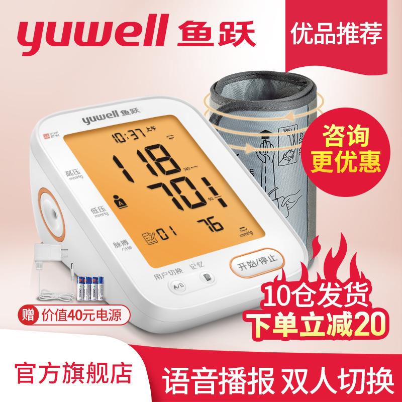 Дайвинг-монитор артериального давления 680B верх Инструмент для измерения кровяного давления полностью автоматическая высокая Манометр артериального давления
