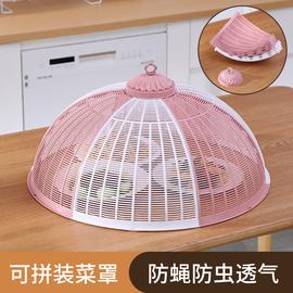 塑料拼装饭菜罩子大号盖菜罩防苍蝇折叠可拆洗餐桌剩菜食物罩家用
