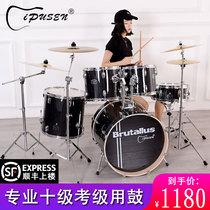 ipusen架子鼓大人儿童自学爵士鼓5鼓3镲4初学者入门练习专业演奏
