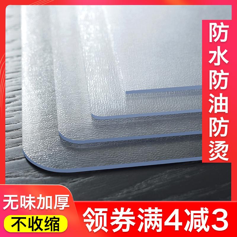 满4元可用3元优惠券无味透明餐桌垫pvc软玻璃茶几桌布防水防油免洗防烫厚塑料水晶板