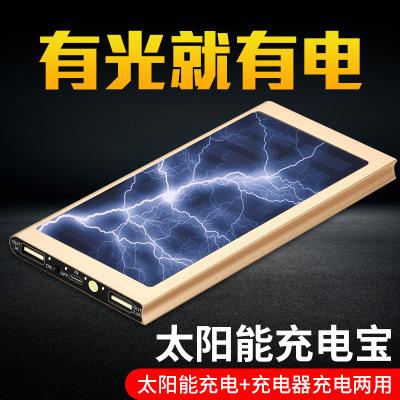 58.00元包邮温倍尔太阳能手机移动6瓦1a充电宝