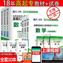 A full set of adult high-rise special 2018 teaching materials Chinese English mathematics into the secondary school to upgrade the college Gao Sheng textbook self-Study examination book 2018 day adult Textbook National Examination Review Information