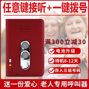 老年人大声音大按键远距离移动大卡紧急呼叫器 老人简易手机大孝子紧急报警器平安钟无线求救器一键报警器
