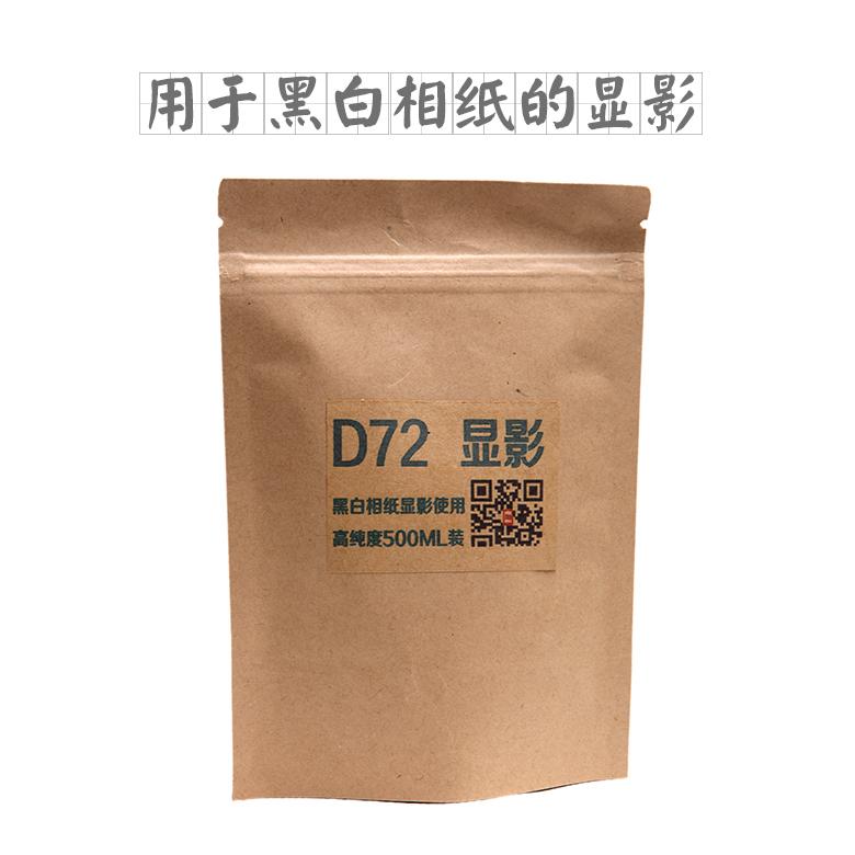 D72 разработчик порошок темная комната увеличить фотобумага разработка флеш-фильма разработка darkroom flush development 500ml