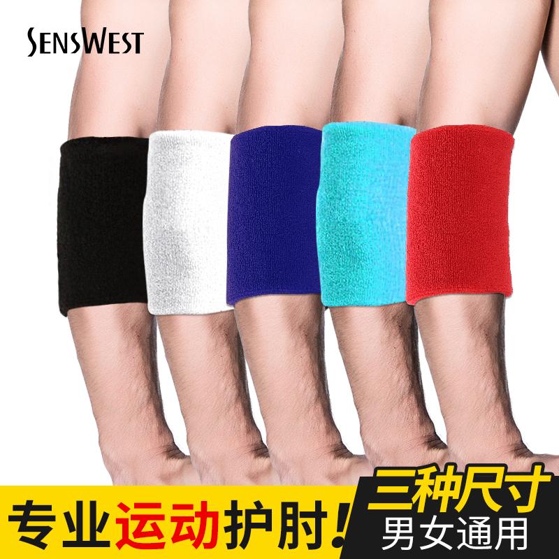 运动护肘男篮球健身护臂手肘保暖护腕女关节护手臂胳膊肘护套护具