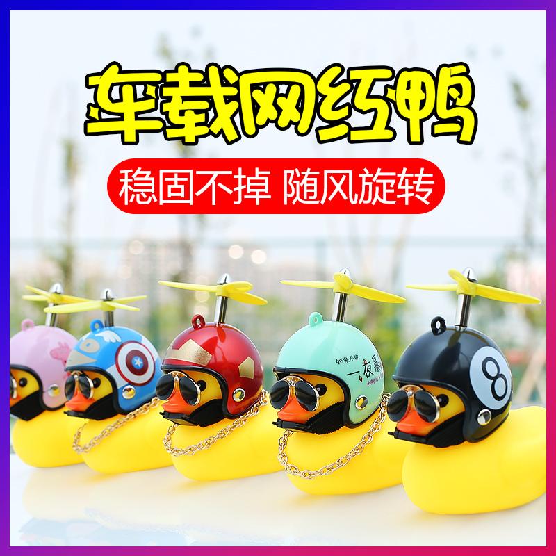 小黄鸭破风鸭子车载摆件后视镜涡轮增鸭反光镜社会鸭汽车后视镜鸭