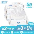 丽邦婴儿湿巾80抽 包宝宝擦屁屁带盖婴儿手口湿巾专用5包400抽