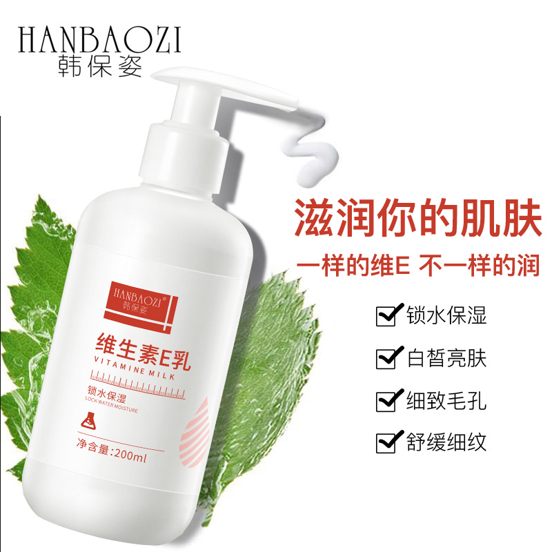 Han Baozi Vitamin E Emulsion moisturizes and moisturizes skin cream.