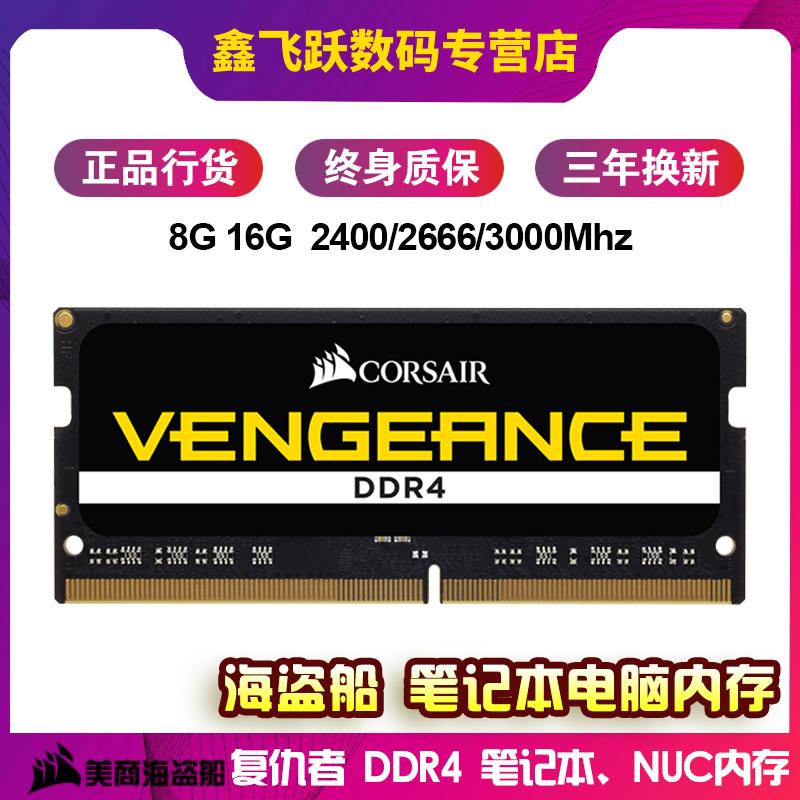美商海盗船复仇者DDR4笔记本NUC内存8G 单条海盗船2400 2666 3000