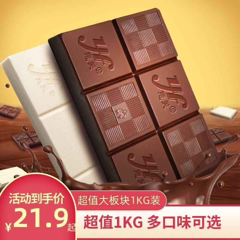 Yifu black and white chocolate block brick baking raw material large plate row brick 1kg