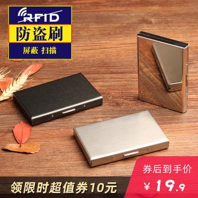 防盗刷金属男士不锈钢女式卡片夹