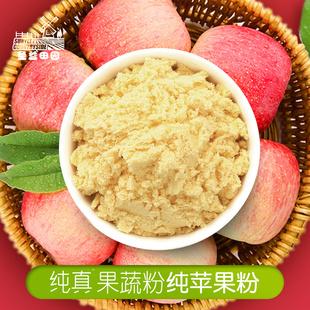 【纯真果蔬粉】纯苹果粉干粉天然冲饮500g另有其他水果粉