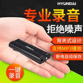 韩国现代录音笔E100+强磁专业高清降噪男女学生上课用商务会议远距声控便携背夹式MP3播放器图片