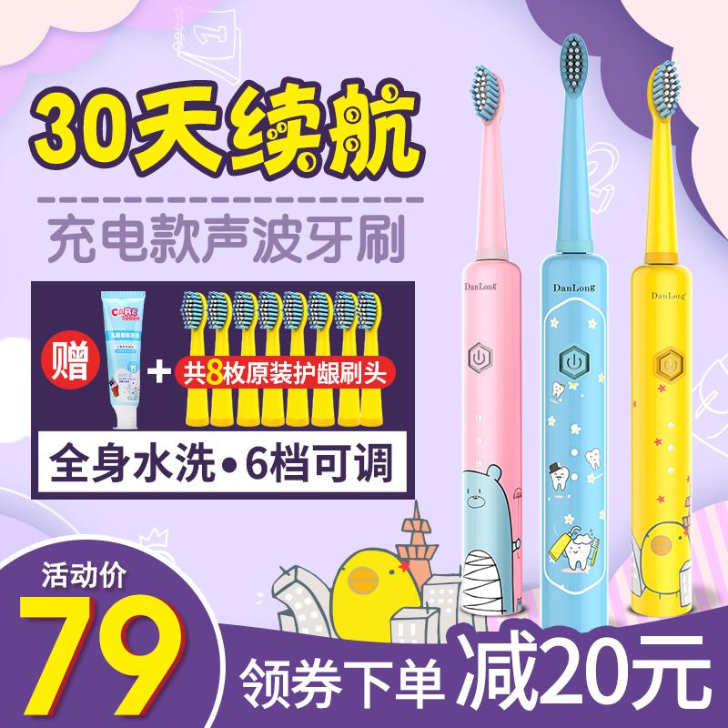 丹龙儿童电动牙刷男女2-3-6-12岁软毛充电式防水学生小孩宝宝自动