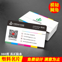 Customized creative custom business QR code matte PVC Business Card production free design double-sided printing