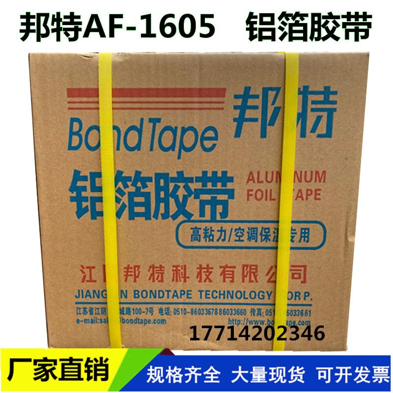 邦特铝箔胶带5cm8厘米耐温油烟机保温密封隔热汇昌铝箔纸整箱包邮