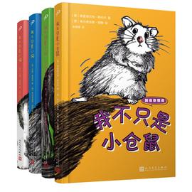 别说你懂我系列套装4册 我不只是小猫狗马仓鼠动物大百科经典童书插画名家绘制珍藏图本儿童文学读物经典书籍儿童读物外国童话故事图片