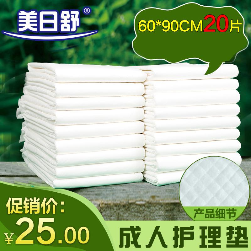 成人护理垫老人尿不湿成人纸尿片纸尿垫纸尿裤垫子加厚60*90大号