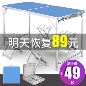 摆摊户外地摊家用简易简约折叠桌子