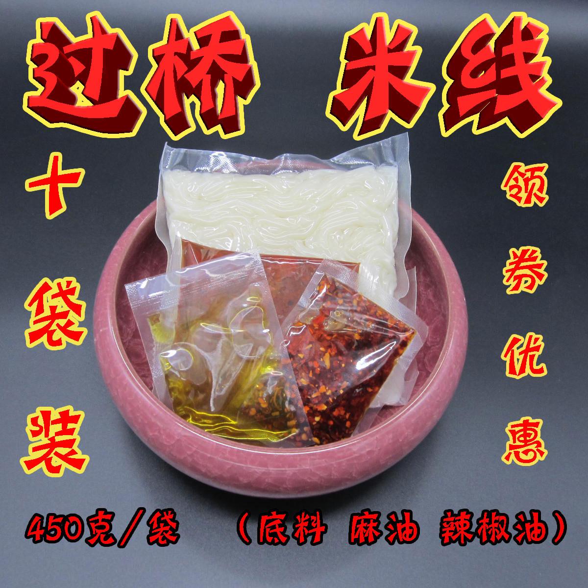 [10袋装*450g]正宗云南砂锅过桥麻辣粗米线东北口味批 发包邮