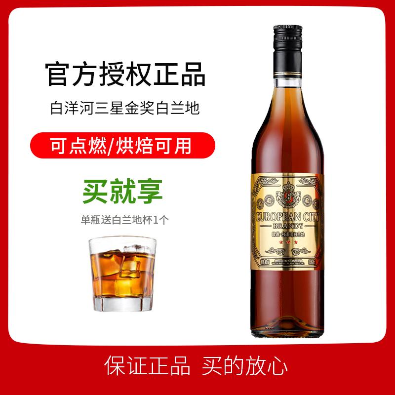 (用61元券)白洋河金奖三星白兰地酒 38度700ml*1支装 烘焙可用国产洋酒1瓶